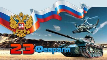 Defender's_Day_Holidays_Tanks_Russian_Coat_of_arms_521749_2048x1152